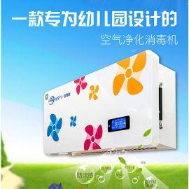 幼兒園空氣淨化消毒機壁掛式空氣消毒機等離子淨化器