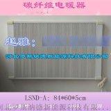 厂家直销罗斯纳德碳纤维电暖器安装