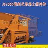 出售强制式JS1000双轴卧式一方砼搅拌机搅拌站