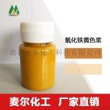 迪纳尔氧化铁黄色浆-环保水性涂料色浆