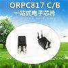 光耦ORPC-817B PC817C EL817S