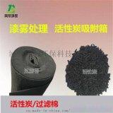 河北沧州废气处理厂家供应活性炭过滤棉