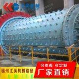 各种型号球磨机  矿用球磨机设备 节能高效