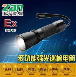 厂家直销JW7623/HZ多功能强光防爆手电筒 巡检电筒