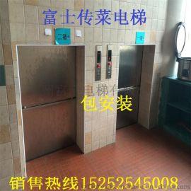 富士牌twj 传菜电梯 餐梯 升降电梯 销售15252545008刘经理