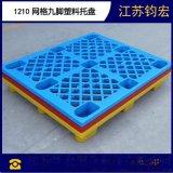 浙江1210九脚型塑料托盘大量供应