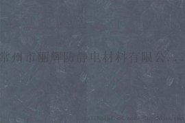 PVC永久性防靜電地板LH-3021