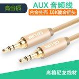 aux音频线车用3.5mm优质尼龙线公对公车载音频连接aux线