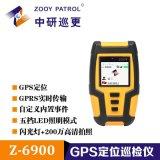 中研Z-6900GPS定位巡檢儀