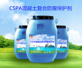 CSPA混凝土復合防腐保護劑  萬橋防腐一切皆有可能