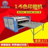 厂家供应 编织袋印刷机1-5色可定制