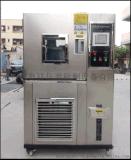 高低低温一体试验箱 -40-150度