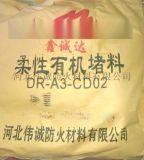 20公斤/袋防火泥,伟诚防火泥,耐火极限高防火泥