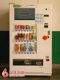 饮料自动售货机HL-21D-E-YC