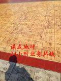 南京专做艺术压花混凝土水泥压印地坪专业