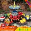 儿童游乐设备 狂车飞舞价格 新型游乐设备