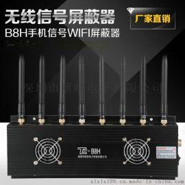 B8H手機信號遮罩儀器無線信號幹擾器會議室保密遮罩儀器