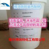 椰油酰胺基丙酸钠