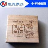 茶叶盒激光打标机 木质包装礼盒激光镭雕机 创鸣激光刻字机