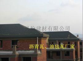 臨安瀝青瓦工廠18906810358直銷