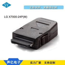 厂家供应LG X7000-24P(M)手机转接头