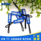 定制环保PVC绳子拉头 织带箱包拉链拉手 拉牌