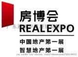 2018中国(深圳)国际智慧地产博览会
