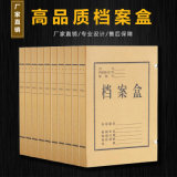 厂家牛皮纸文件盒档案盒凭证盒资料盒定制