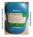 环保钢材哑白剂 钢铁平光剂产生柔和的反光表面