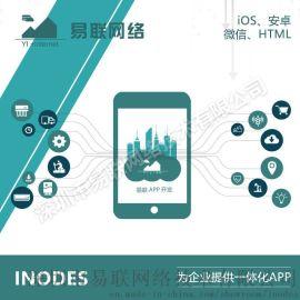 定制化iOS、安卓、微信、HTML一體化APP開發