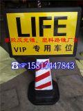 路锥广告牌厂家供应广州物业路锥logo广告牌、天河区反光广告牌