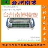 精密塑料模具注塑加工 优质理疗机塑料配件模具 注塑加工 模具制造