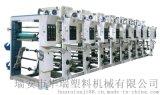 华瑞供应 本机适用于BOPP/PET/PVC/PE卷材筒纸 ASY型系列凹版彩印机
