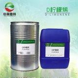 天然进口 国产 国标  D-柠檬烯