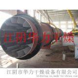 HZG系列回转滚筒干燥机 活性白土干燥设备 江阴华力供应滚筒干燥设备