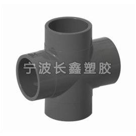 四通 宁波 长鑫 国标/美标 PVC/UPVC/CPVC 四通