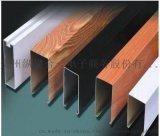 贵州木纹铝方通 U型铝方通 铝方通厂家