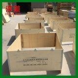 定做出口打包装运输免熏蒸胶合板包装箱 钢带卡扣木箱