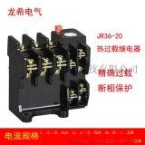JR36-20热过载继电器14-22A热继电器参数上海龙希电气科技有限公司 厂家直销