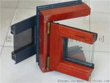 天津LV-128鋁包木門窗鋁包木防盜網一體窗