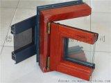 天津LV-128铝包木门窗铝包木防盗网一体窗