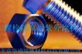 自潤滑螺栓塗料c-12耐候氟樹脂三氟耐磨防腐feve塗料