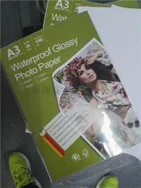供应A3医用高胶片打印纸, 230克高清相纸, 喷墨防水相纸瓷白色
