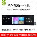 70寸纳米黑板触控一体机高拍仪NFC中控智能教育学习一体机