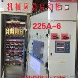 新型消防机械应急启动装置/消防机械应急启动柜
