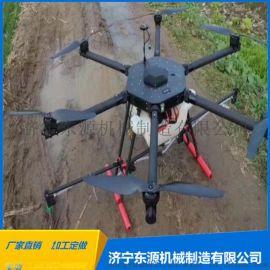 东源机械农药喷洒飞行器  可遥控园林除虫无人机