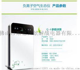 家用空气净化器厂家 负离子发生器除甲醛 OEM定制 会销礼品