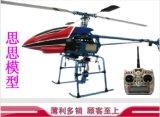 26CC汽油载重遥控航拍直升机