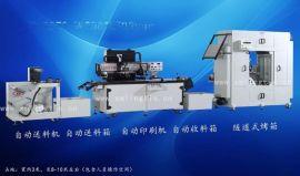 全自动电器面板印刷机,卷装丝印机