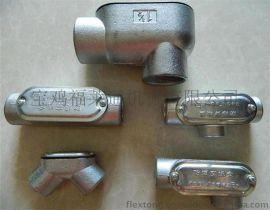 供应福莱通防爆穿线盒 可锻铸铁直通穿线盒厂家销售